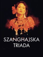 Szanghajska triada