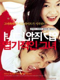 My Sassy Girl :  (Jae-Young Kwak)