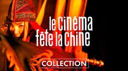 Le cinéma fête la Chine