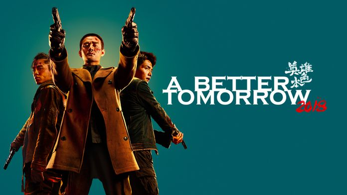 A Better Tomorrow 2018